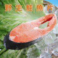 [賣魚的家]嚴選!阿拉斯加小紅鮭 30片組 (100g/片/5片/包)