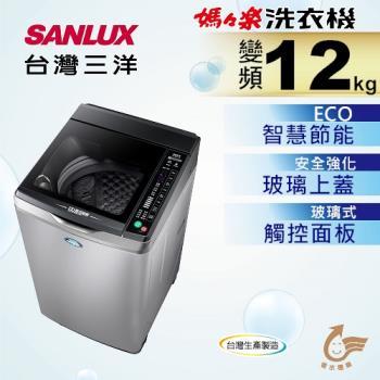 (買就送不鏽鋼雙耳鍋)SANLUX台灣三洋 12公斤變頻單槽洗衣機 SW-12DVG