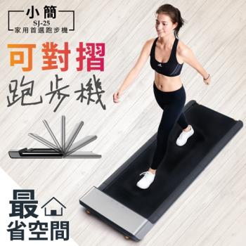 [映峻] 小簡頂級折疊型平板跑步機(世界收納最小、輕巧移動、PU跑帶)