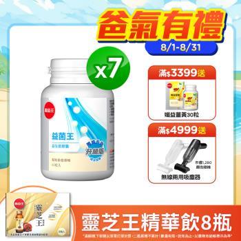 葡萄王-益菌王60粒*7瓶