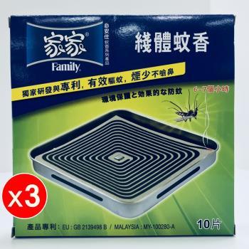 『家家 - 必安住』線體紙蚊香補充包 10片/盒