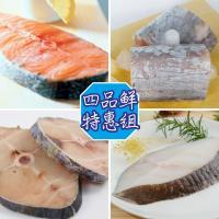 [賣魚的家] 鮮味四品任選9包,45片超值組 (5片/包) 鮭魚/鱈魚/土魠魚/白帶魚