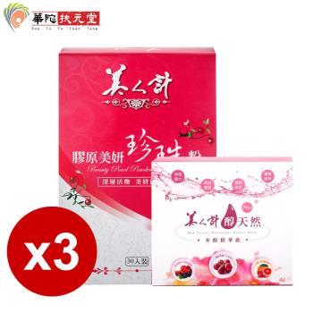 華陀扶元堂 膠原美妍珍珠粉3盒(30包/盒)+醇天然多酚精華飲Plus 1盒(12包/盒)