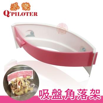 派樂 吸盤廚餘桶架(2入)吸盤角落架 水槽廚餘夾 垃圾袋架 台灣製造