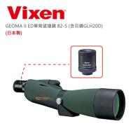 Vixen 單筒望遠鏡 82-S (日本製)GEOMA II ED(含目鏡GLH20D)