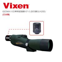 Vixen 單筒望遠鏡 67-S (日本製)GEOMA II ED(含目鏡GLH20D)