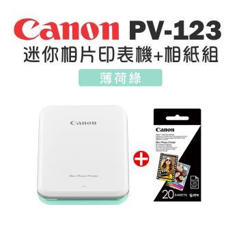 Canon PV-123 迷你相片印表機+專用相紙(1包)