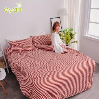 eyah 台灣製高級針織無印條紋枕套2入組-咖啡香