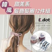 E.dot 韓風甜美系髮飾髮圈12件盒裝