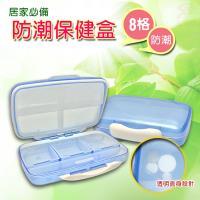 金德恩 台灣製造 防潮8格多尺寸大容量透明藥盒/保健盒/收納盒
