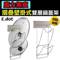 E.dot 魔力無痕可折疊壁掛式雙層鍋蓋架
