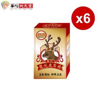 華陀扶元堂 龍悅鹿茸精膠囊6盒(30粒/盒)
