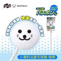 日本山崎 小海豹 浴室專用毛球含桿