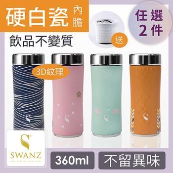 SWANZ  3D紋理質粹陶瓷保溫杯 - 360ml - 雙件優惠組 (日本專利/品質保證)