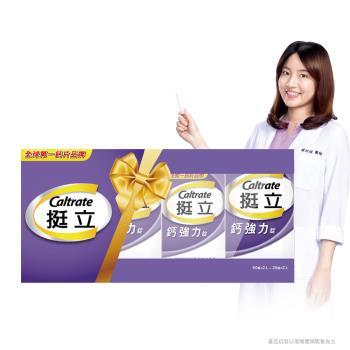 【挺立】鈣強力錠禮盒 共176錠(全新配方)