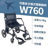 Suniwin 尚耘國際出國代步/折疊攜帶快拆雙鋰電池可上飛機電動輪椅W760 /電動代步車/極輕易攜電動輪椅/手電兩用輔具/載重力強