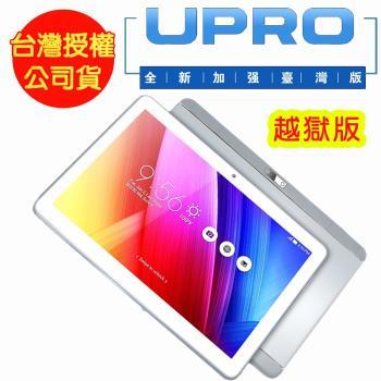 安博平板UPAD PRO最新台灣版P800(越獄版)