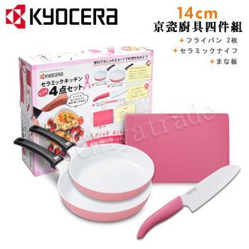 KYOCERA 日本京瓷抗菌陶瓷刀 砧板 平底鍋20+26cm盒裝-超值四件組(刀刃14cm)-粉色