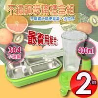金德恩 台灣製造 二組不鏽鋼玻璃旅行禮盒組(冰涼杯1個+分隔便當盒1個)