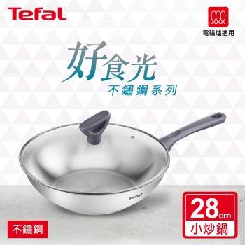 Tefal法國特福 好食光不鏽鋼系列28CM小炒鍋 +玻璃蓋 (適用電磁爐)