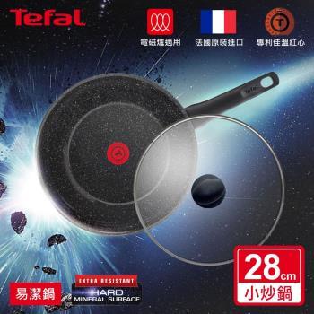 Tefal法國特福 行星系列28CM陶瓷小炒鍋+玻璃蓋 (電磁爐適用)
