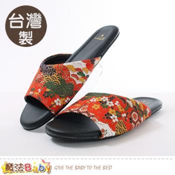 魔法Baby 室內拖鞋 台灣製立體足弓舒適居家拖鞋