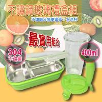金德恩 台灣製造 不鏽鋼玻璃旅行禮盒組/冰涼杯1個+分隔便當盒1個