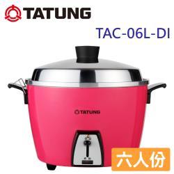 TATUNG大同 6人份不鏽鋼內鍋電鍋 TAC-06L-DI