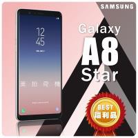 【福利品】SAMSUNG A8 Star 64GB 美拍奇機