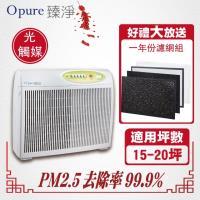 ★贈A3全套濾網一年份★【Opure臻淨】A3 高效抗敏HEPA光觸媒抑菌空氣清淨機
