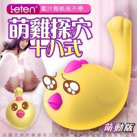香港LETEN 萌雞小寶 性愛無線跳蛋 萌動版 磁吸式USB充電 小萌獸 怪獸 跳跳小寵物