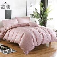 BELLE VIE 活性印染 100%精梳純棉 雙人鋪棉兩用被床包四件組 淺影