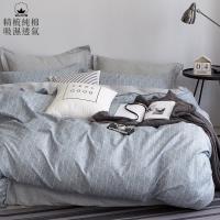 BELLE VIE 活性印染 100%精梳純棉 特大鋪棉兩用被床包四件組 風尚