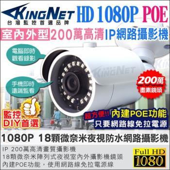 【KINGNET】監視器攝影機 IPCAM 網路攝影機 HD 1080P 戶外防水槍型 POE電源供應 微奈米燈紅外線夜視更亮 防剪線支架 H.264