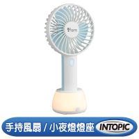 INTOPIC 廣鼎 極光手持立式兩用小風扇(FAN-01)