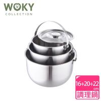 WOKY沃廚 新款316不鏽鋼調理鍋3入組(16CM+20CM+22CM)