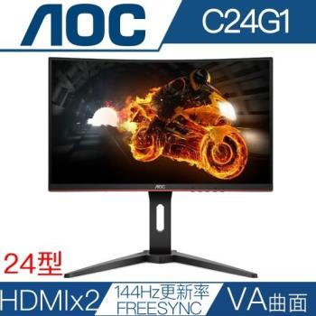 AOC艾德蒙 C24G1 24型VA曲面144Hz更新率電競液晶螢幕