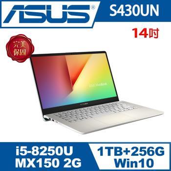 ASUS華碩 VivoBook S14   S430UN 14吋i5雙碟獨顯輕薄筆電 閃漾金