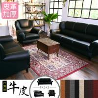 IHouse - 長野 經典傳奇加厚款牛皮沙發組-1+2+3人坐