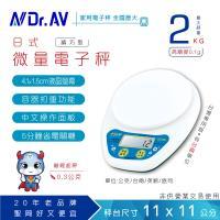 N Dr.AV聖岡科技 日式精巧型微量電子秤/2公斤 0.1克KS-395S