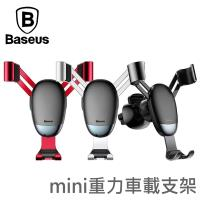 Baseus 倍思 mini重力車載支架