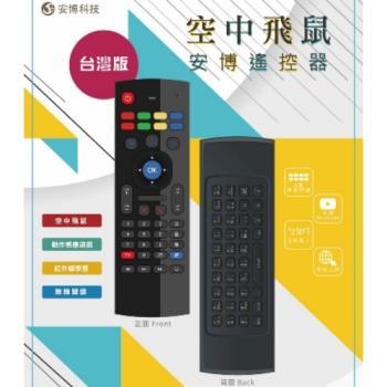 安博盒子-飛鼠遙控器 X950專屬體感遙控器 UB-KEY
