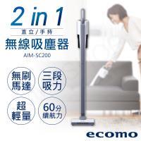 日本ecomo充電式無線吸塵器 AIM-SC200