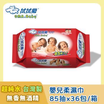 拭拭樂 超純水嬰兒濕紙巾85抽x36包