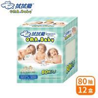 拭拭樂 嬰兒紗布毛巾80枚x12盒