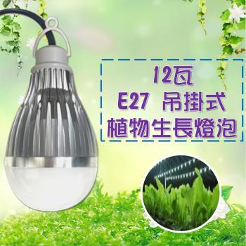 LED植物燈 植物種植專用 吊掛式植物生長燈 12W / 12瓦 E27