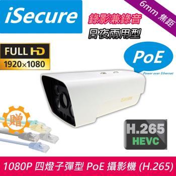 1080P 四燈子彈型 PoE 網路攝影機 (H.265)