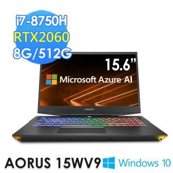 GIGABYTE 技嘉 AORUS 15WV9 15.6吋2060獨顯電競筆電(i7-8750H/8G/512G/RTX2060-6G/WIN10)