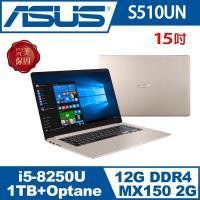 ASUS華碩 VivoBook S510UN 15.6吋輕薄獨顯筆電 冰柱金  (搭載intel optane memory)