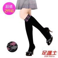 足護士 Foot Nurse 360D時尚格紋塑型半統壓力襪(2雙組#JG3636)